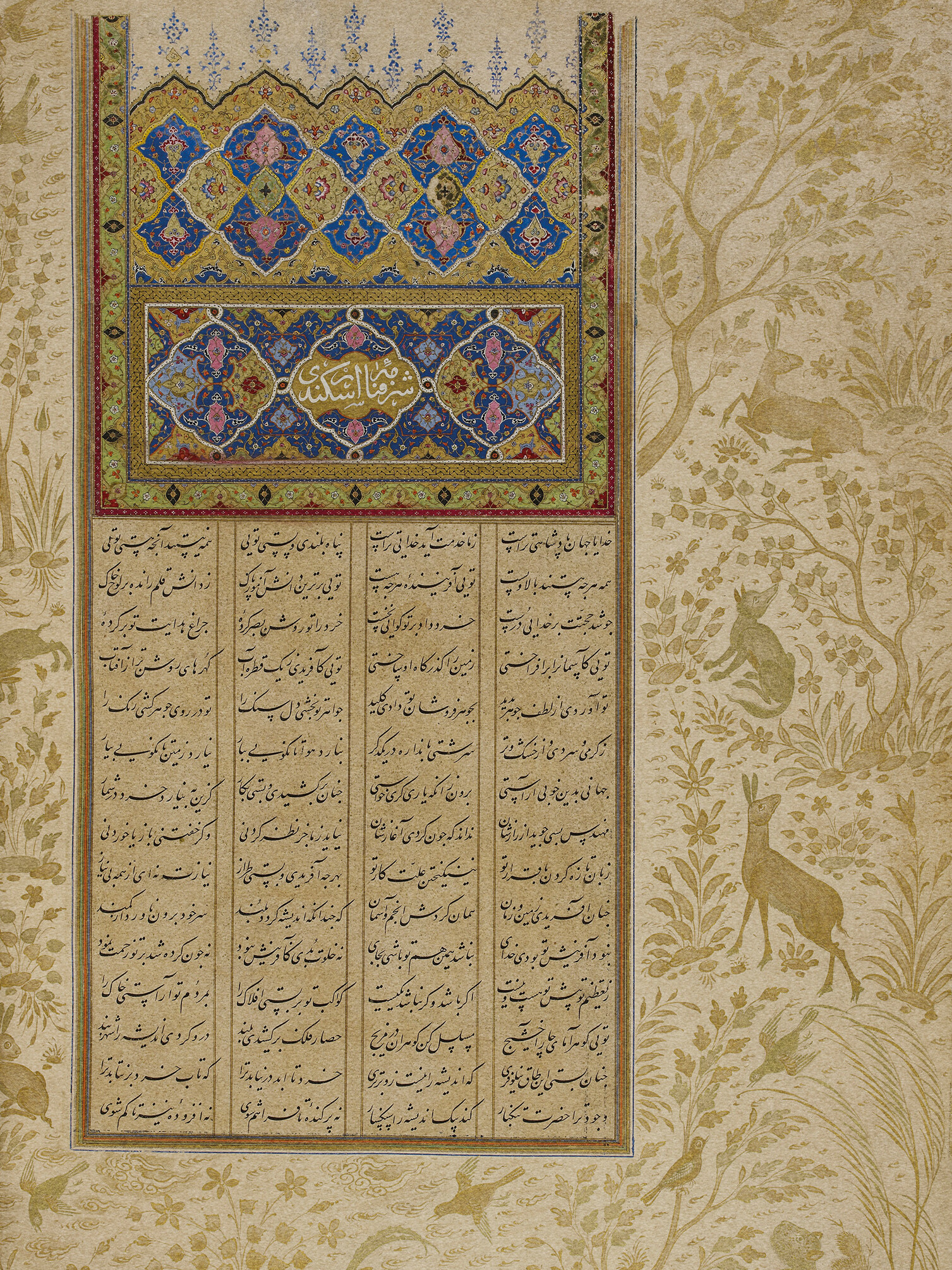 Page of Khamsa manuscript with deer in the borders