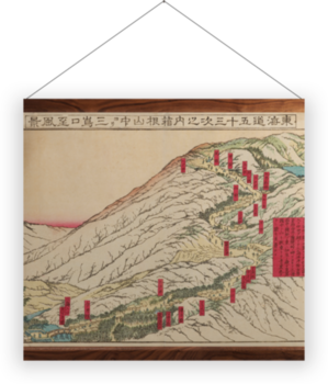 'Views of the 53 Stations of the Tōkaidō Road' Wall Hanging