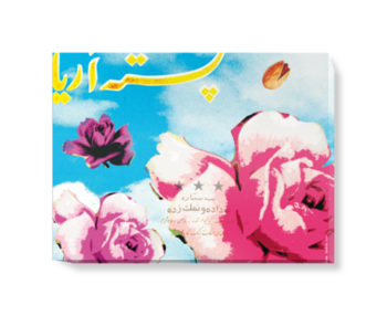 'Ward Mashalla': Heavenly Roses' Canvas Wall Art