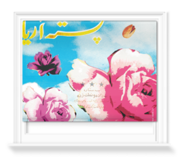 'Ward Mashalla': Heavenly Roses' Roller Blind